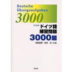 ドイツ語練習問題3000題