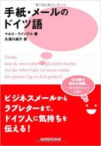 手紙・メールのドイツ語