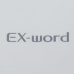 コスパの高い多機能ドイツ語電子辞書「CASIO EX-word XD-U7100」